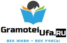 ГрамотейУфа Ру Наши услуги и цены Отчет по практике КОНТАКТЫ